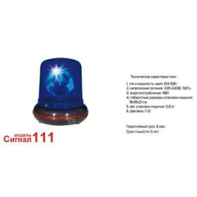 Цветной маячок Сигнал 111,211